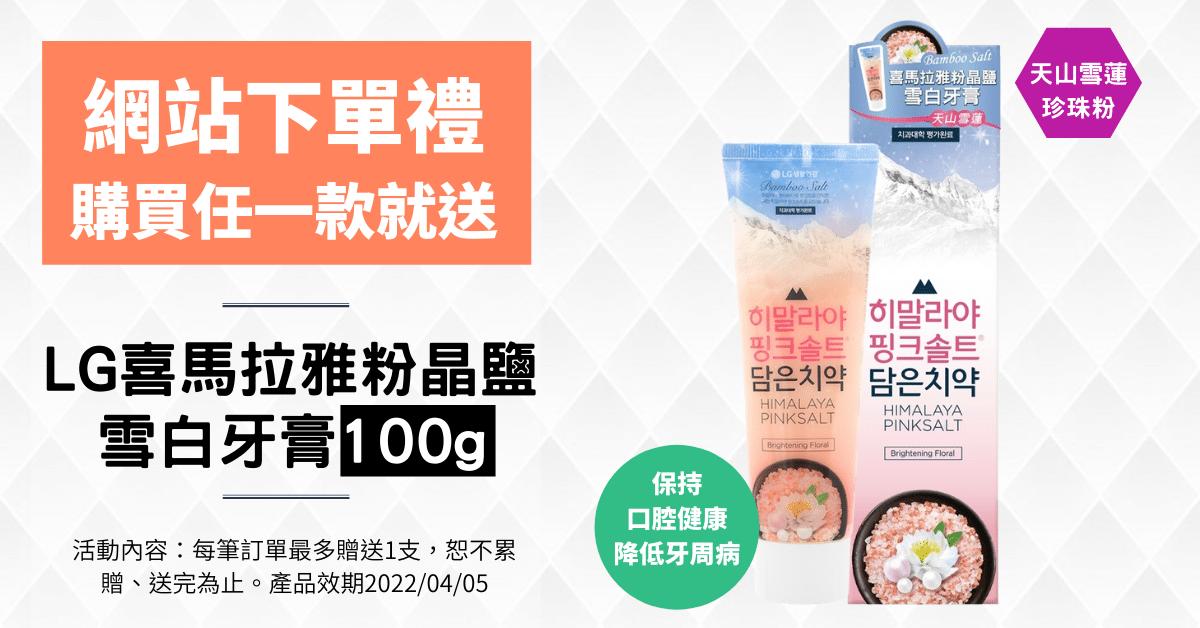 LG喜馬拉雅粉晶鹽雪白牙膏 100g